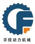 孚煌动力机械(上海)有限公司