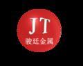 上海骏廷金属材料有限企业