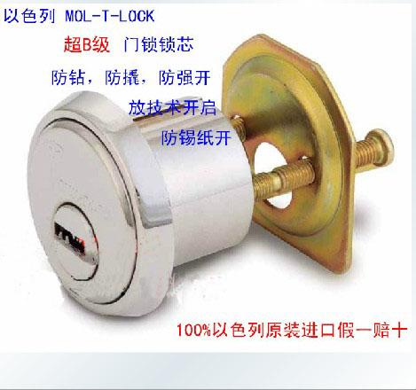以色列原装进口MULT-LOCK超b级防锡纸老虎锁防盗门锁头