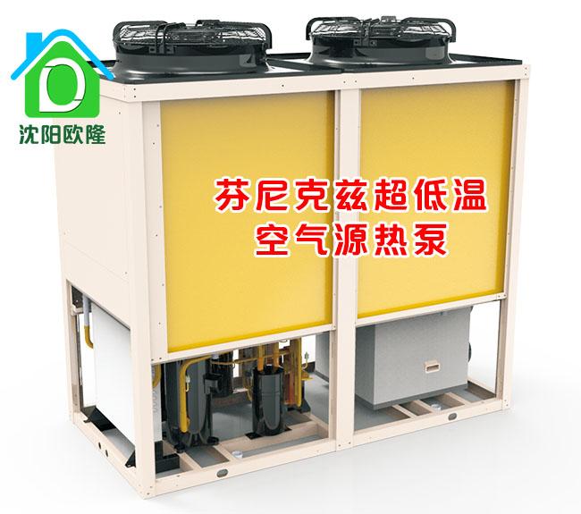 沈阳商用空气源热泵|芬尼克兹|超低温热泵|中央热水系统|冷暖水系统