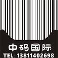 北京中码国际常识产权服务有限企业