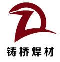 天津铸桥焊材销售有限企业