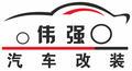广西南宁市车音汇汽车用品有限企业
