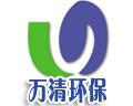 东莞市万清环保有限企业