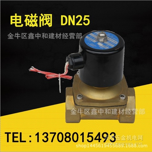 成都供应黄铜电磁阀DN25 流体电磁阀 电磁阀价格报价