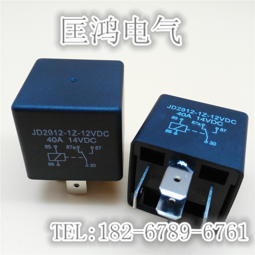 JD2912继电器40A汽车继电器12V24V36V48V生产厂家