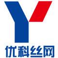 安平县优科丝网制品有限企业