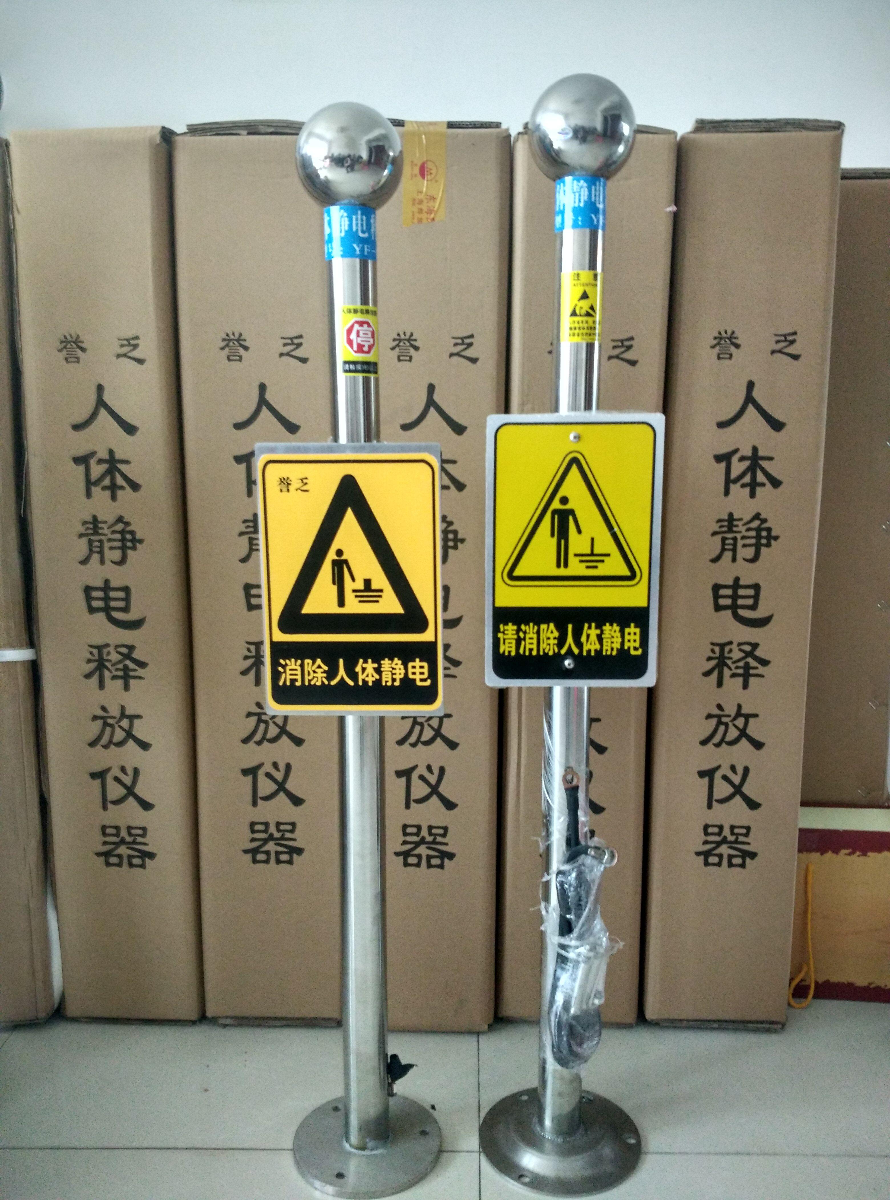 静电释放柱接地装置人体静电消除球工业防爆人体静电释放报警器