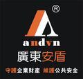 广东安盾安检有限公司