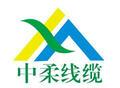 上海中柔线缆有限企业