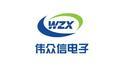 深圳市伟众信电子有限公司