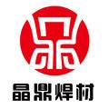 济南晶鼎焊接材料有限公司