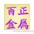 安平县百正金属丝网有限企业