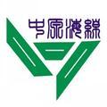 东莞市世源橡塑制品有限公司