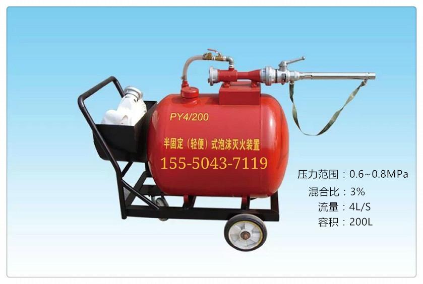 PY4/200半固定式(轻便式)泡沫灭火装置灌装泡沫灭火剂