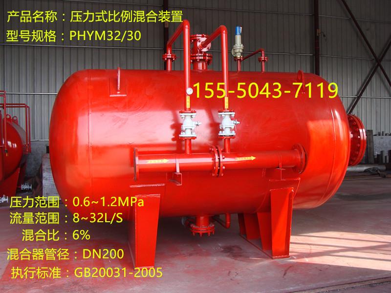 贵州压力式泡沫罐,泡沫灭火剂,环球消防制造泡沫比例混合器