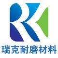清河县瑞克耐磨材料有限公司