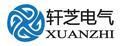 上海轩芝电气设备有限公司