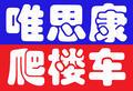 北京唯思康科技有限公司