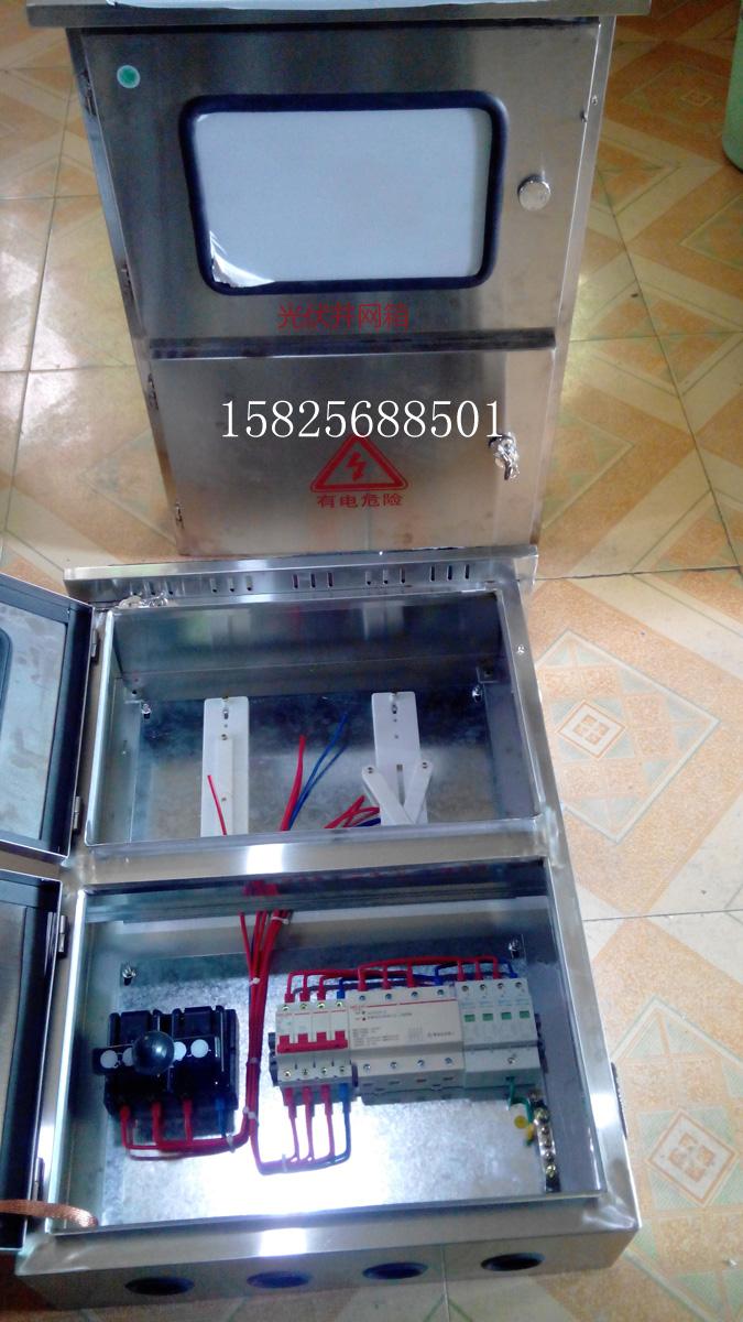 家庭用光伏发电设备配电箱 防雷 过欠压 防孤岛配电柜 计量箱