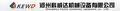 郑州科威达机械设备有限企业