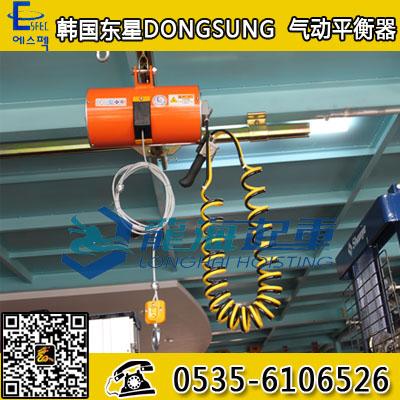 60kg东星气动平衡器,DONGSUNG气动平衡器现货