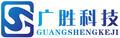 杭州广胜科技有限公司