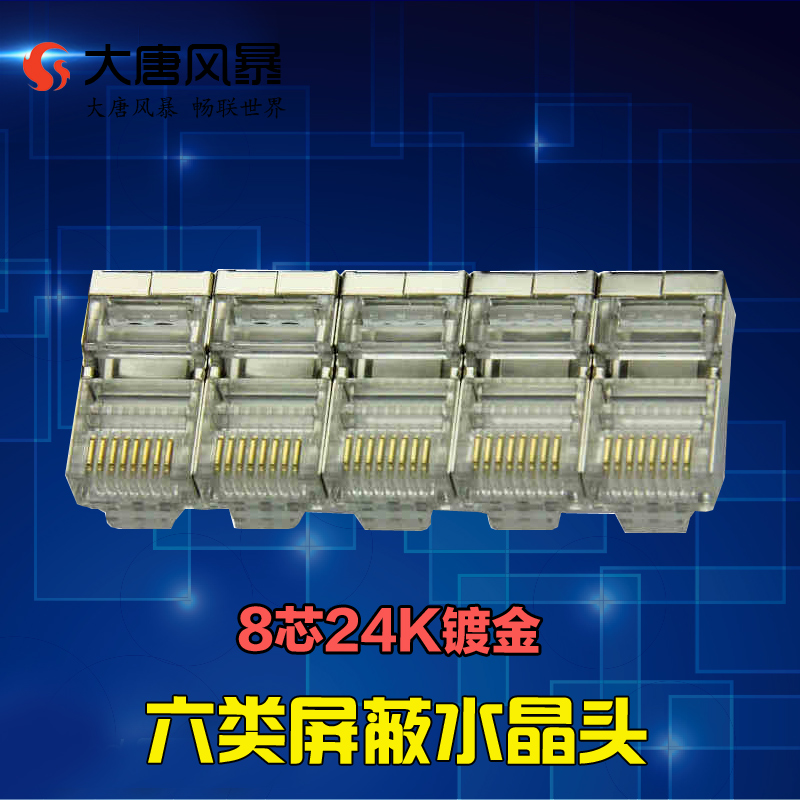 大唐风暴 SJT10-6P 六类屏蔽水晶头 6类千兆 网线水晶头