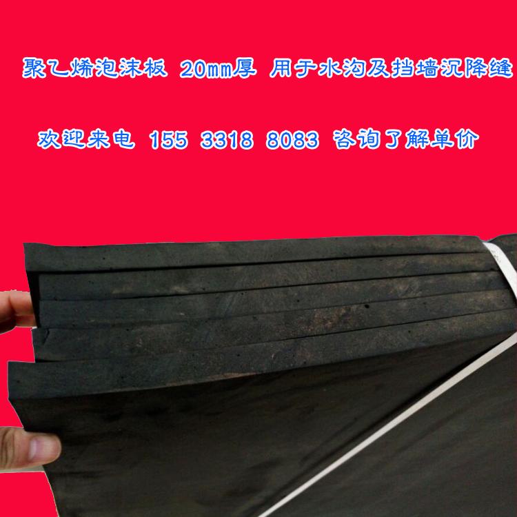 福州长乐市 聚乙烯泡沫板 20mm厚 用于水沟及挡墙沉降缝