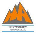 河北宏安管廊金属构件有限企业