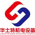 厦门市华士特机电设备有限公司