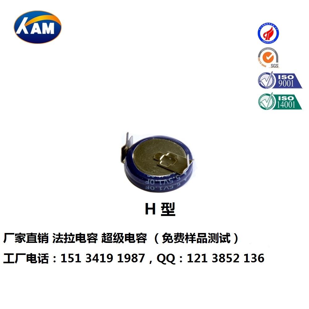 法拉电容 超级电容器 叠片型5.5V-0.22F