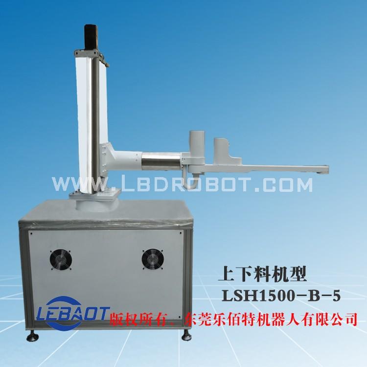尔必地LSH1500-B-5 专用于冲床上下料机器人