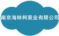 南京海林柯泵业有限公司