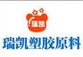 东莞市瑞凯塑胶原料有限公司
