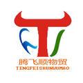 山西騰飛順物貿有限公司
