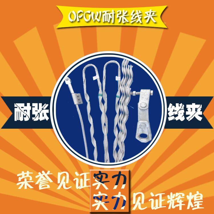 山东利特莱供应PNZ型耐张线夹串预绞丝耐张线夹耐张金具