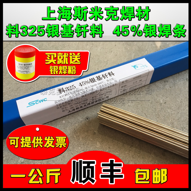 45%银焊条 上海斯米克L325银钎料 45%银锡钎料BAg-36银焊条