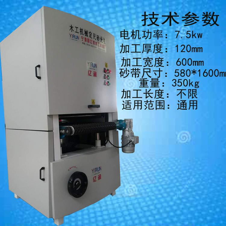 多功能定尺砂光机精度高 简易砂光机设计新颖
