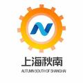 上海秋南机械设备有限企业