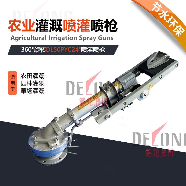 喷灌喷枪、农业用具、灌溉喷枪、浇地LS50PYC浇水喷枪