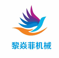 南京黎焱菲机械设备有限企业