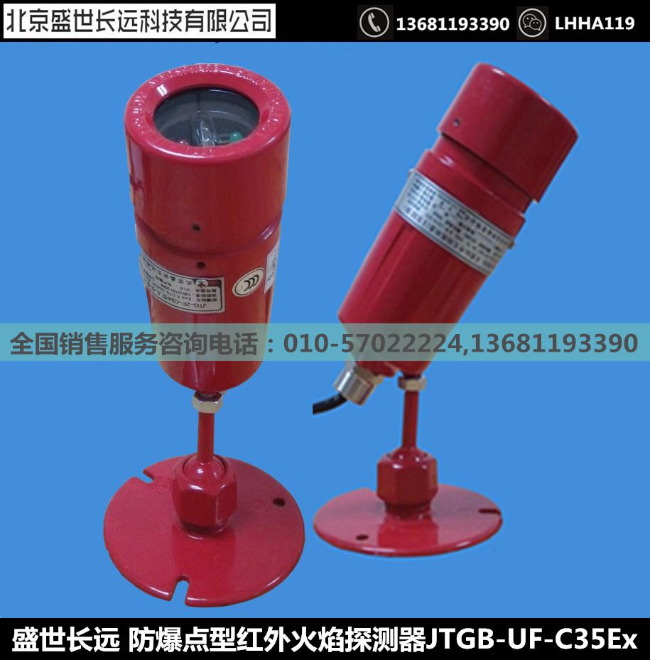 防爆点型红外火焰探测器JTGB-UF-C35Ex 单波段 双二两波段 盛世长远