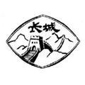 长城特种耐磨焊条厂