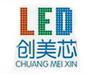 深圳市创美芯光电科技有限企业