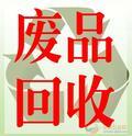 东莞市辉煌废品回收有限公司