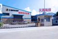 广州市元晟自动化科技有限公司
