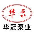 河北华冠泵业有限公司