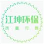 河南江坤环保科技有限公司