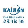 长沙凯建新材料有限公司